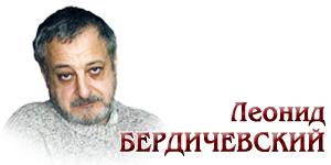 Леонид БЕРДИЧЕВСКИЙ