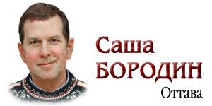 Саша БОРОДИН