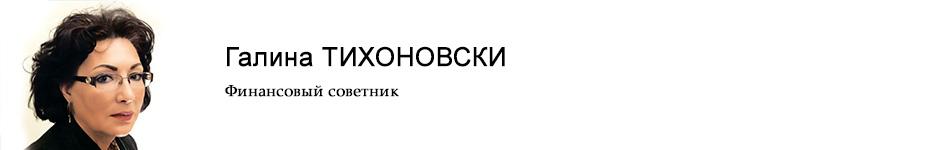 Галина ТИХОНОВСКАЯ
