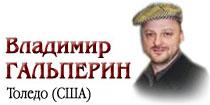 Владимир ГАЛЬПЕРИН