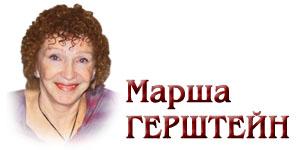 Марша ГЕРШТЕЙН