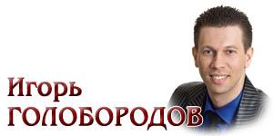 Игорь ГОЛОБОРОДОВ