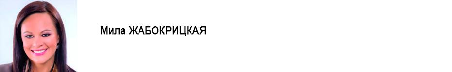 Мила ЖАБОКРИЦКАЯ