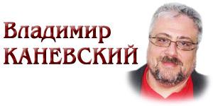 Владимир КАНЕВСКИЙ