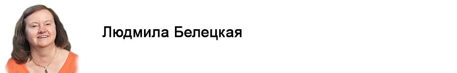 Людмила БЕЛЕЦКАЯ
