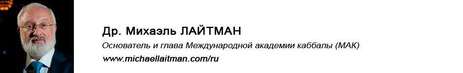 Др Михаэль ЛАЙТМАН