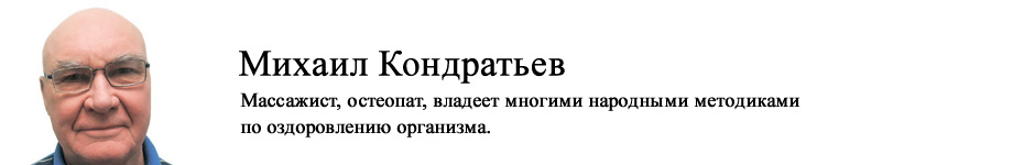 Михаил КОНДРАТЬЕВ