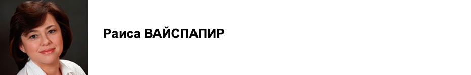 Раиса ВАЙСПАПИР