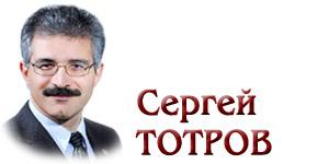Сергей ТОТРОВ