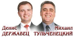 Михаил ТУЛЬЧЕНЕЦКИЙ, Денис ДЕРЖАВЕЦ