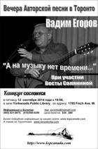 """Вадим Егоров - """"А на музыку нет времени..."""""""