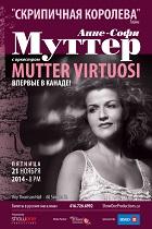 Анне-Софи Муттер с оркестром Mutter Virtuosi