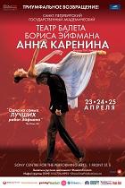Театр балета Бориса Эйфмана - Анна Каренина