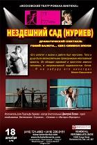 Драматический спектакль - Нездешний сад (Нуриев)