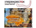 "Дмитрий Огай - ""А впереди листопад..."""