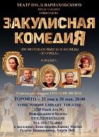 Закулисная комедия - Театр имени Л. Варпаховского