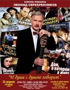 Король Романса - Леонид Серебренников