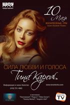 Тина Кароль - Сила любви и голоса