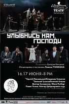 УЛЫБНИСЬ НАМ, ГОСПОДИ - Театр Вахтангова