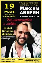 """Максим Аверин - """"Все начинается с любви..."""""""