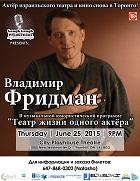 "Владимир Фридман - ""Театр жизни одного актёра"""
