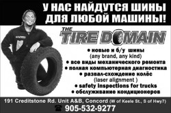 The Tire Domain
