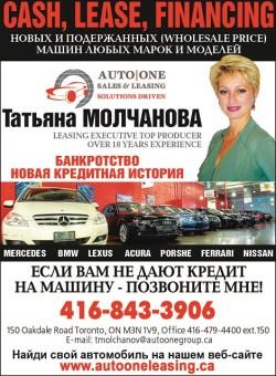 Auto One Palladini Leasing  Молчанова Татьяна