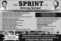 S&A Sprint Driving School