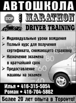 Marathon Driver Training