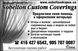 Nobleton Custom Coverings
