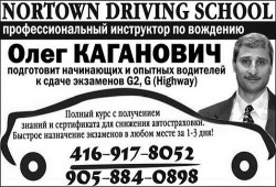 Northtown Driving School Олег Каганович