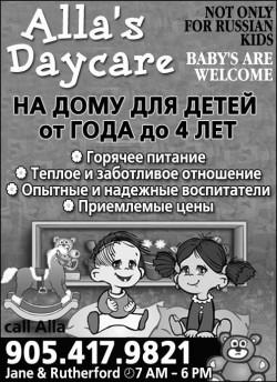 Alla's Daycare