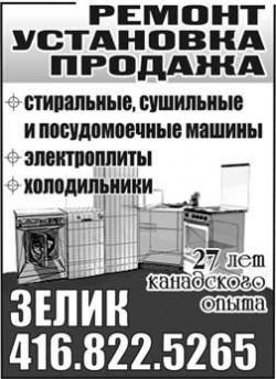 Вихман Зелик