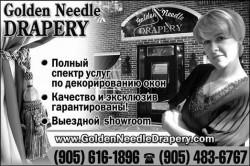 Golden Needle Drapery