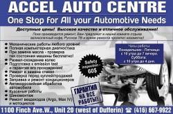 Accel Auto Centre