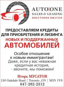 Auto One Palladini Leasing  Musatov Igor