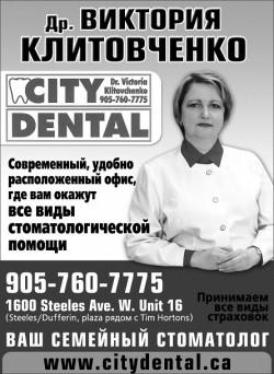Клитовченко Виктория, Д-р