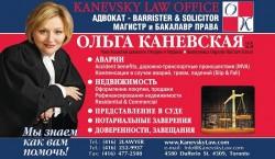 Каневская Ольга, LL.B, LL.M  Barrister & Solicitor