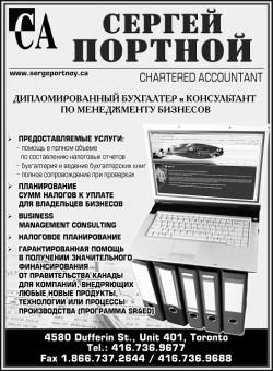 Портной Сергей  (Portnoy, Serge) С.А.