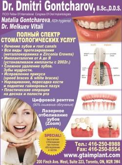 Dr. Dmitri Gontcharov