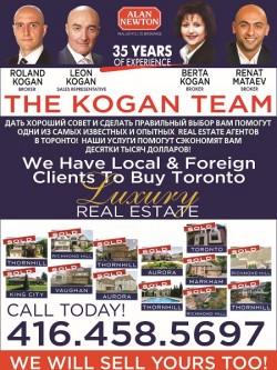 Коган Рональд (Kogan Ronald)  Alan Newton Real Estate Ltd.