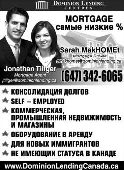 Dominion Lending Centres  (Sara Makghomet)