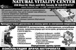 Natural Vitality Centre