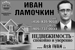 Ламочкин Иван (Lamochkin Ivan)  Home Life Realty Inc.