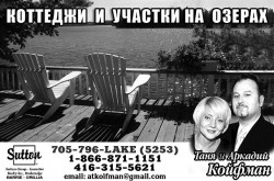 Койфман Аркадий и Таня  (Koifman Arcady & Tanya)   Sutto Group Incentive Realty Inc. Brokerage
