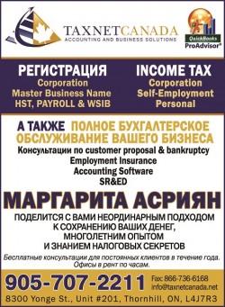 TaxNet Canada