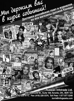 Доставка российских газет и журналов