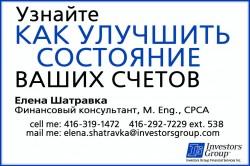 Шатравка Елена