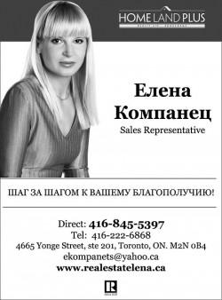 Kompanets Elena  Home Land Plus Realty Ltd.  Brokerage