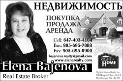 Баженова Елена (Bajenova Elena)  Distinct Realty Gmac RealEstate